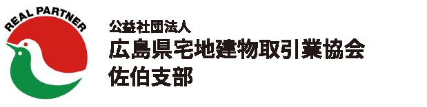 (公社)広島県宅地建物取引業協会 佐伯支部